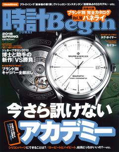 時計Begin 2018 SPRING vol.91