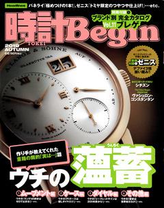 時計Begin 2018 AUTUMN vol.93