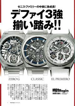 時計Begin 2018 AUTUMN vol.93 別冊付録2「デファイ3強 揃い踏み!!」