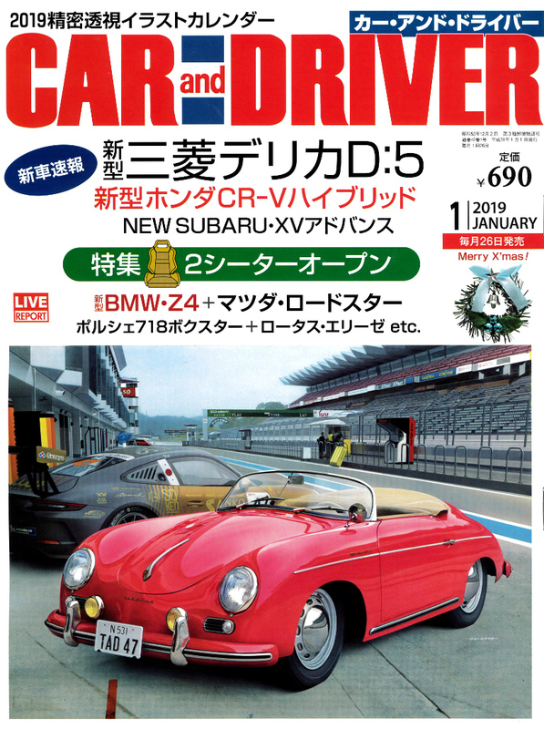 CAR and DRIVER 1 2019 JANUARY