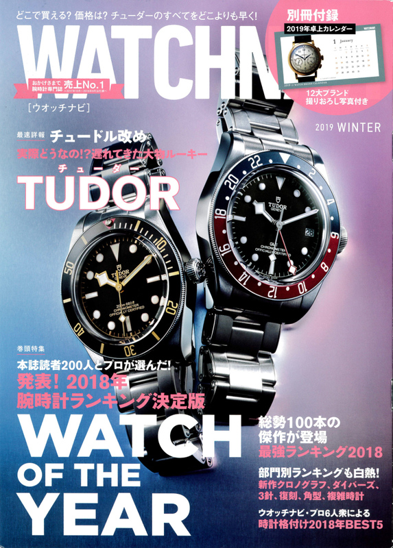 WATCHNAVI 2019 WINTER vol.72
