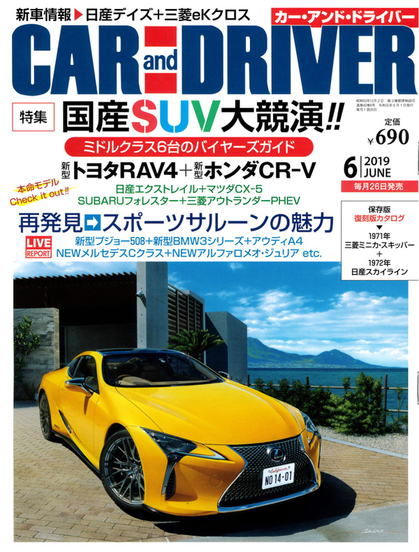 CAR and DRIVER 6 2019 JUNE