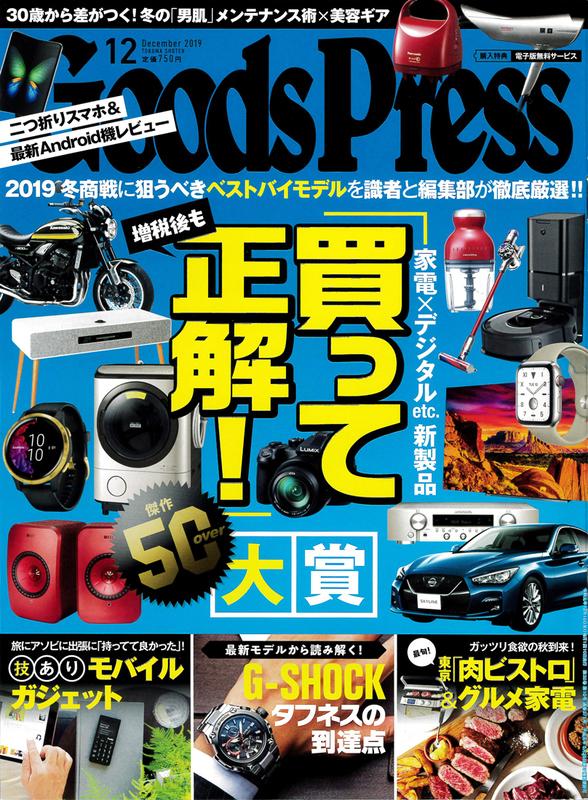 Goods Press 12 December 2019