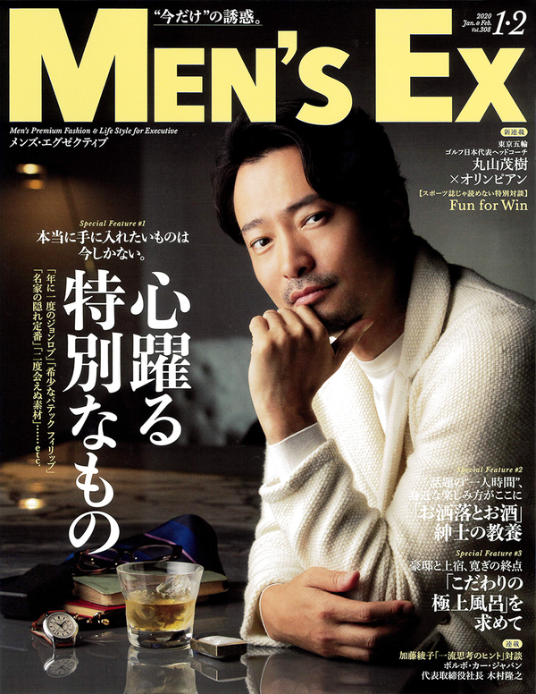 MEN'S EX 2020 Jan.&Feb. Vol.308 1・2