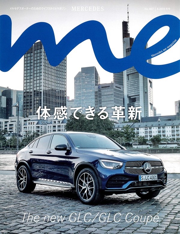 Mercedes me magazine No.007 4.2019 冬号