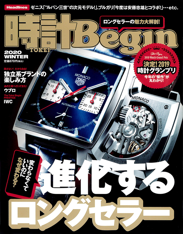 時計Begin 2020 WINTER vol.98