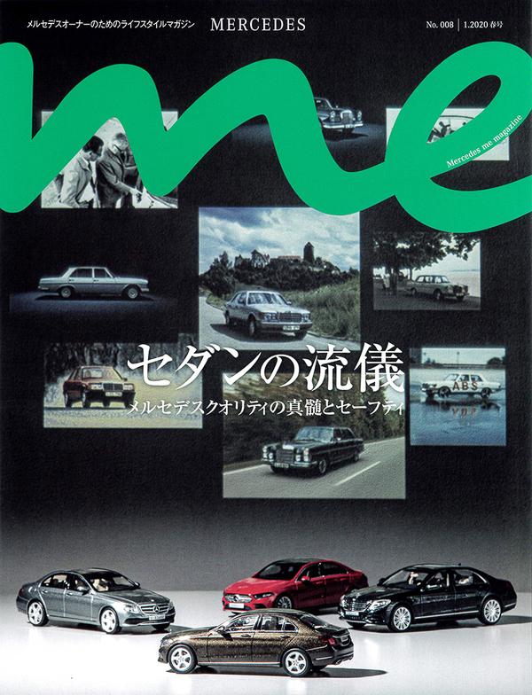 Mercedes me magazine No.008 1.2020 春号