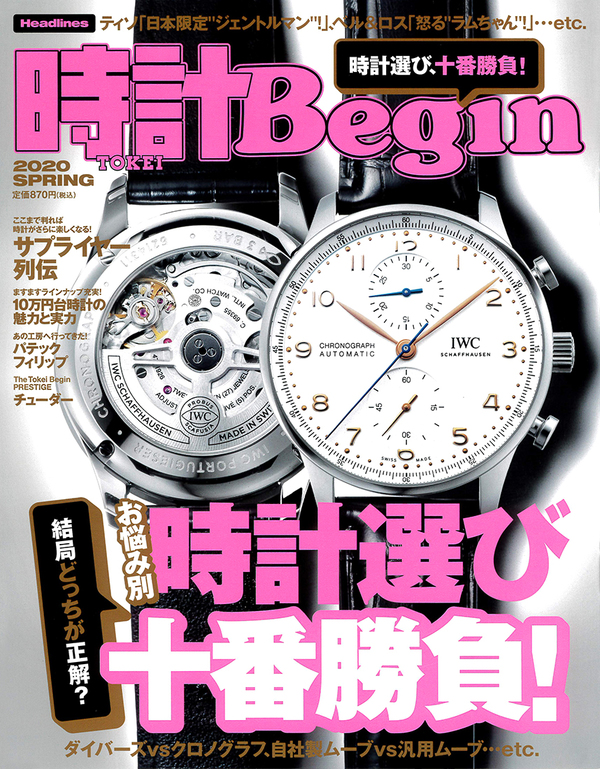 時計Begin 2020 SPRING vol.99