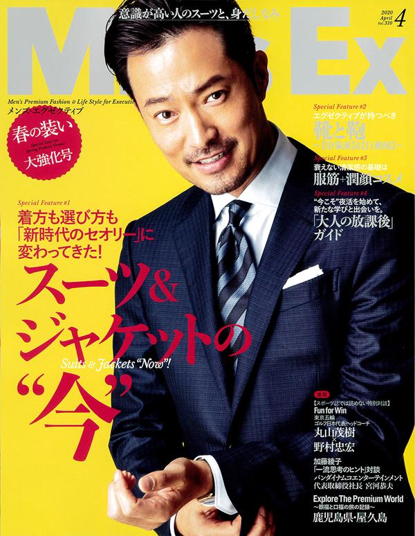 MEN'S EX 2020 April Vol.310 4