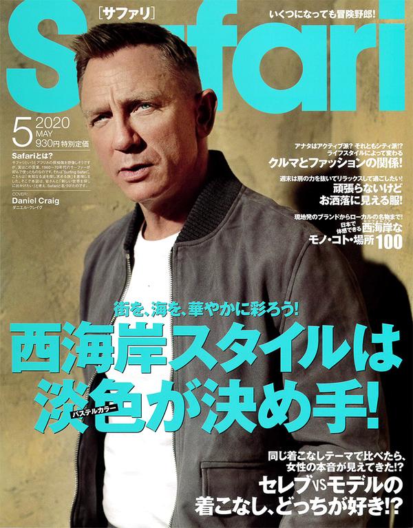 Safari 5 2020 MAY