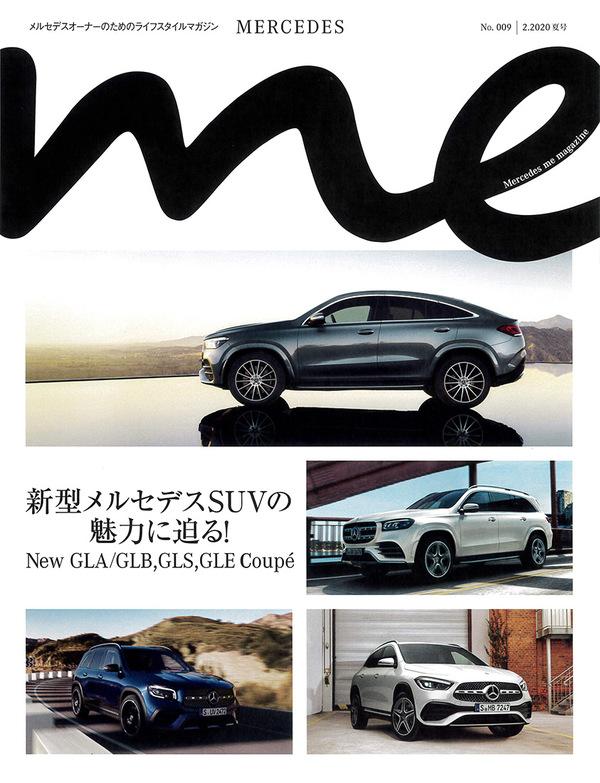 Mercedes me magazine No.009 2.2020 夏号