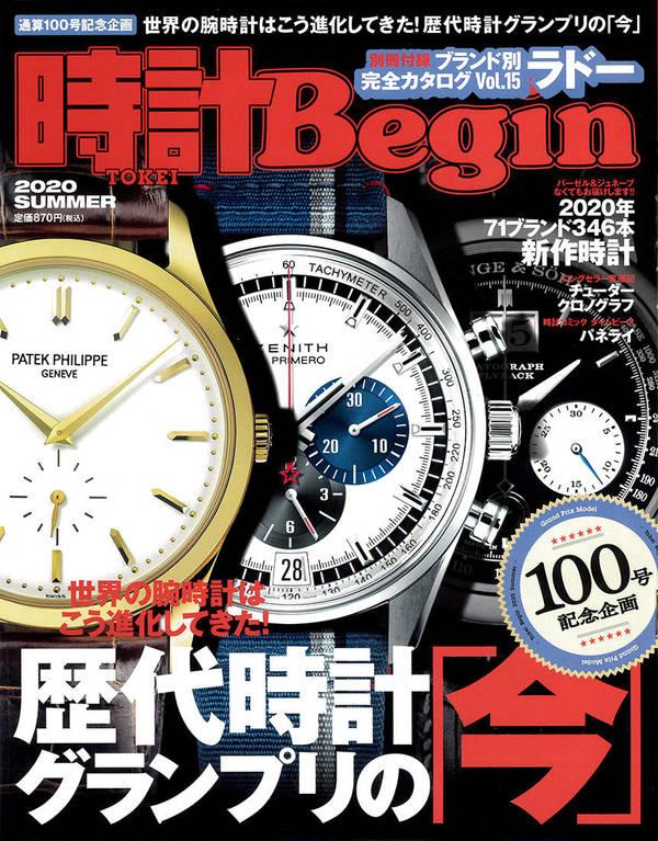 時計Begin 2020 SUMMER vol.100