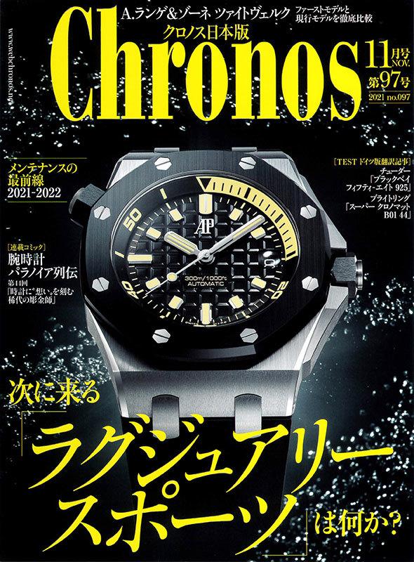 Chronos 日本版 11月号 第97号