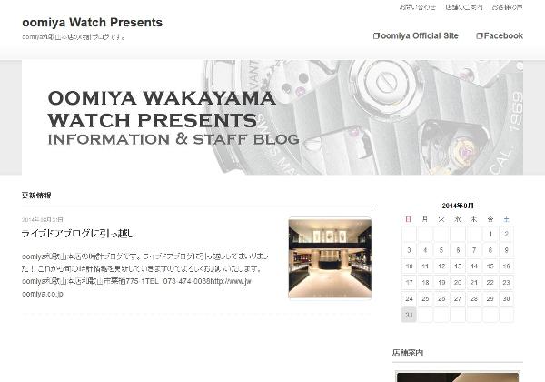 ブログ移転のお知らせ|oomiya和歌山本店・oomiya湯浅店