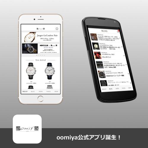 「oomiya公式アプリ」誕生!iPhone版&Android版を同時リリース