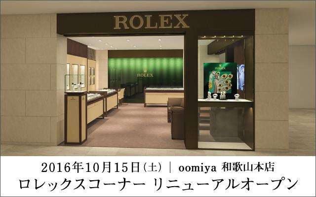 2016年10月15日(土) |oomiya 和歌山本店 ロレックスコーナー リニューアルオープン-image1