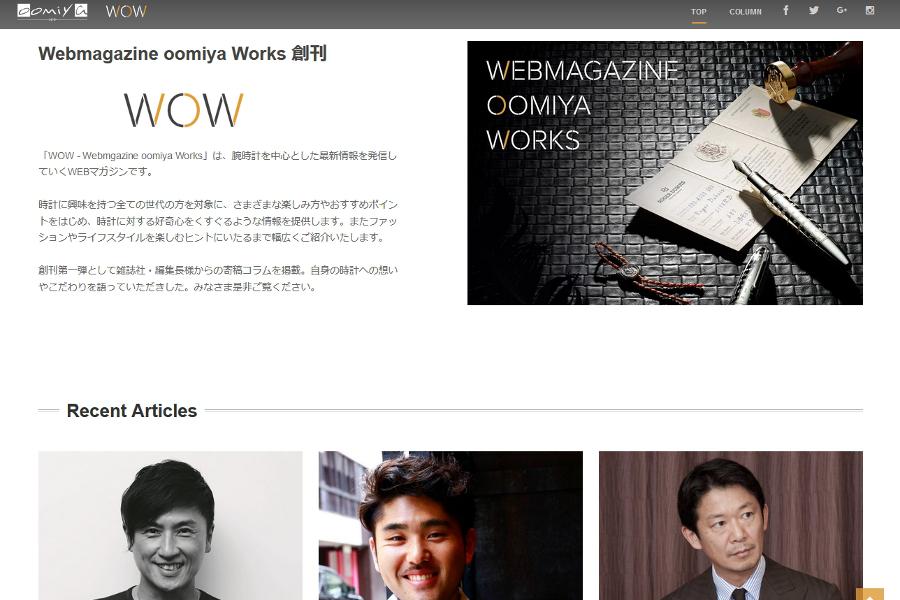 oomiyaオリジナルWEBマガジン 「WOW」創刊!