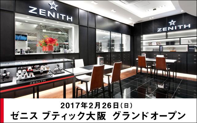 ゼニス ブティック大阪 2017年2月26日(日) グランドオープン!