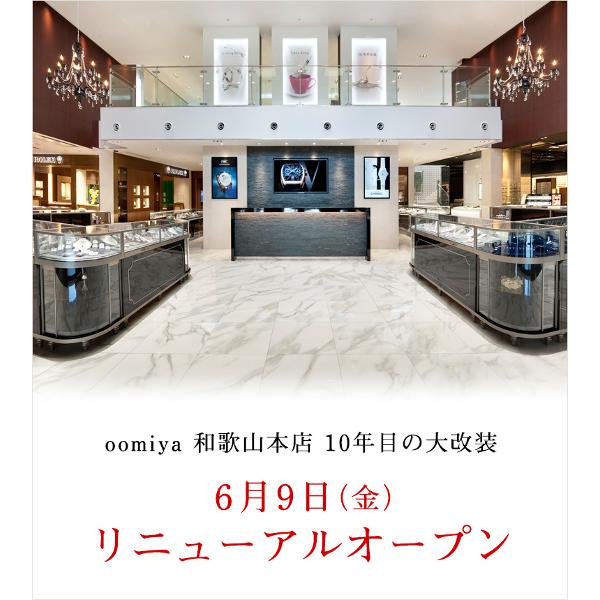 6月9日(金)<oomiya 和歌山本店 リニューアルオープン!>