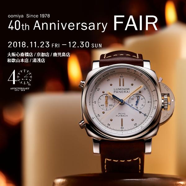 <oomiya 40周年記念フェア>全店合同開催|11/23 - 12/30