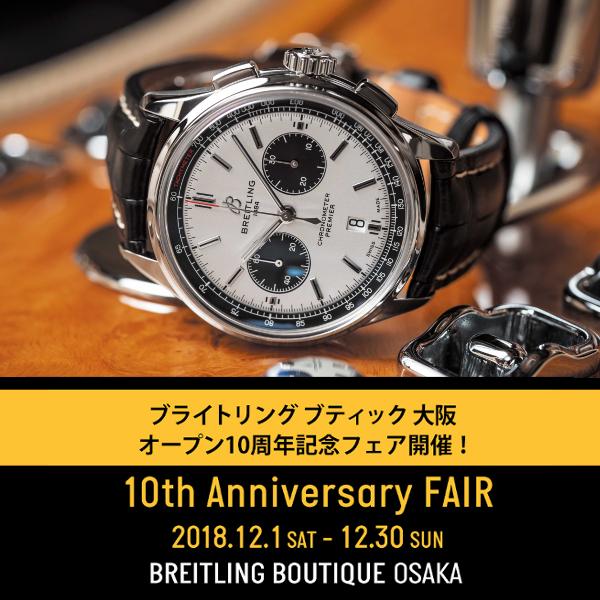 ブライトリング ブティック 大阪 10th Anniversary FAIR-image1