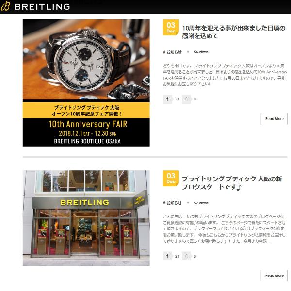 ブライトリング ブティック 大阪 ブログ移転のお知らせ
