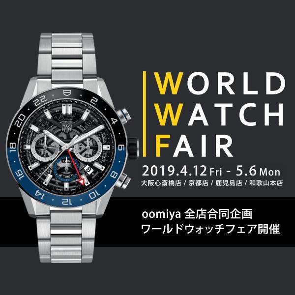 oomiya全店合同企画「WORLD WATCH FAIR」開催!|4/12~5/6