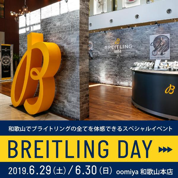 日本最大級のスペシャルイベント「ブライトリング・デイ」開催!6/29・30-画像
