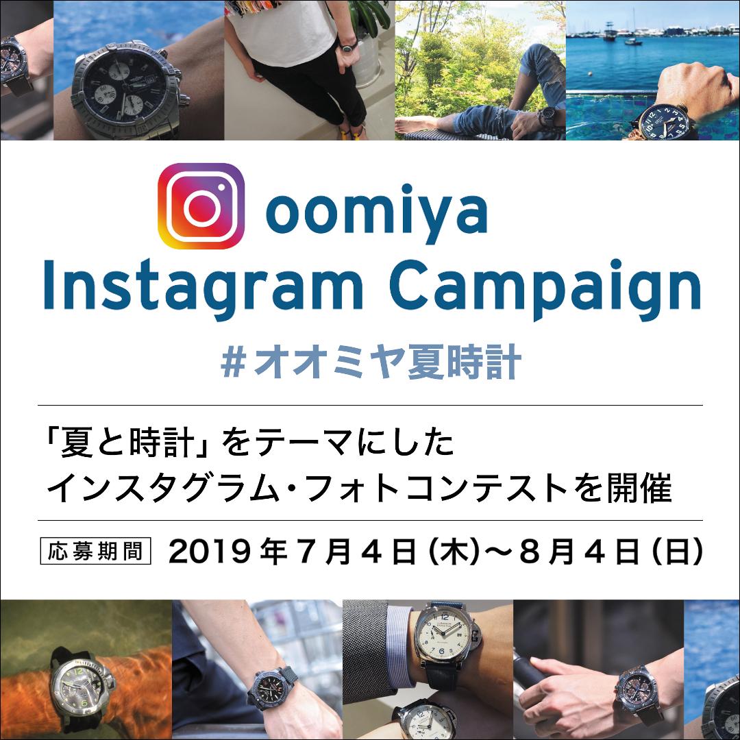 oomiya インスタグラムキャンペーン 開催中!~8/4まで-image1