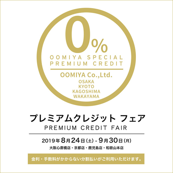 oomiya4店舗同時開催「プレミアムクレジットフェア」~9/30まで