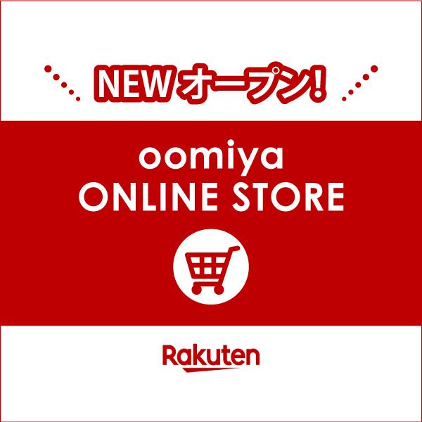 oomiya ONLINE STORE(楽天市場)オープン!