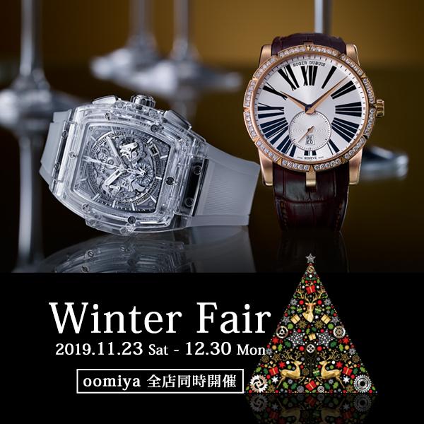 oomiya 全店同時開催「 Winter Fair 2019 」~12/30まで