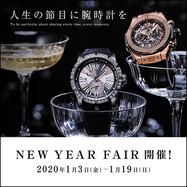 <NEW YEAR FAIR>開催!~1/19-画像