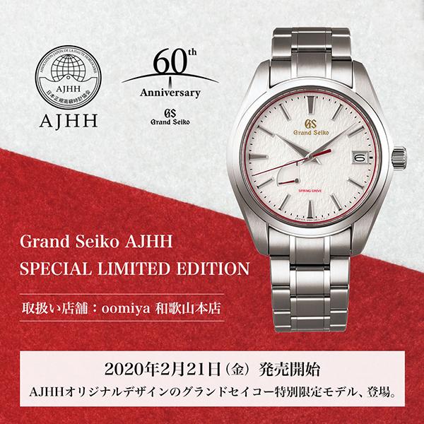 グランドセイコー「AJHH 特別限定モデル」登場!