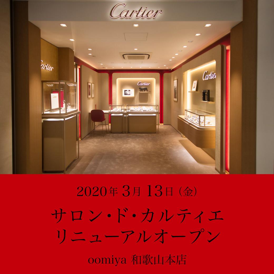 カルティエ コーナー リニューアルオープン!oomiya 和歌山本店