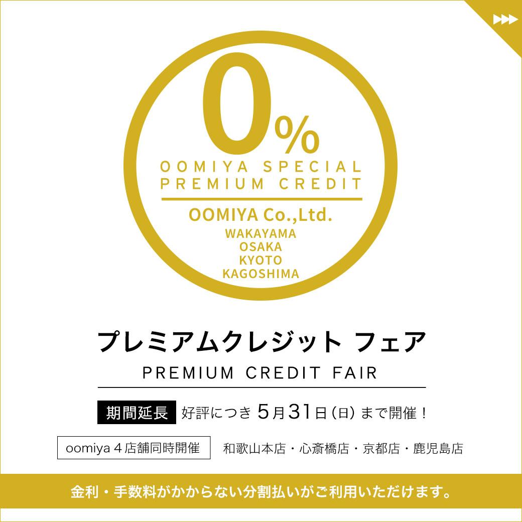 oomiya4店舗同時開催 「プレミアムクレジットフェア」~5/31まで延長