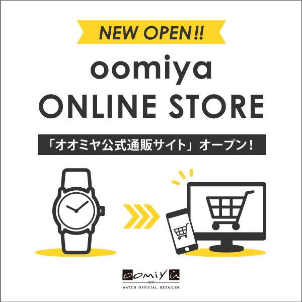 oomiyaオンラインストア(公式通販サイト)オープン!