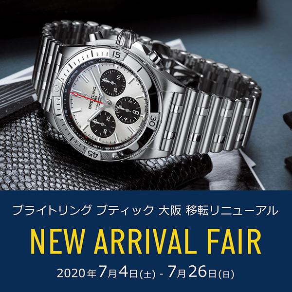 「NEW ARRIVAL FAIR」7/4~7/26|ブライトリング ブティック 大阪-画像