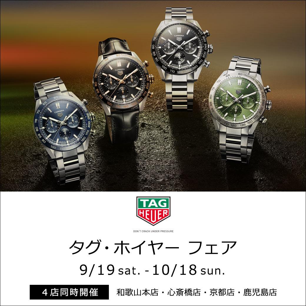 【4店同時開催】タグ・ホイヤーフェア|9/19~10/18