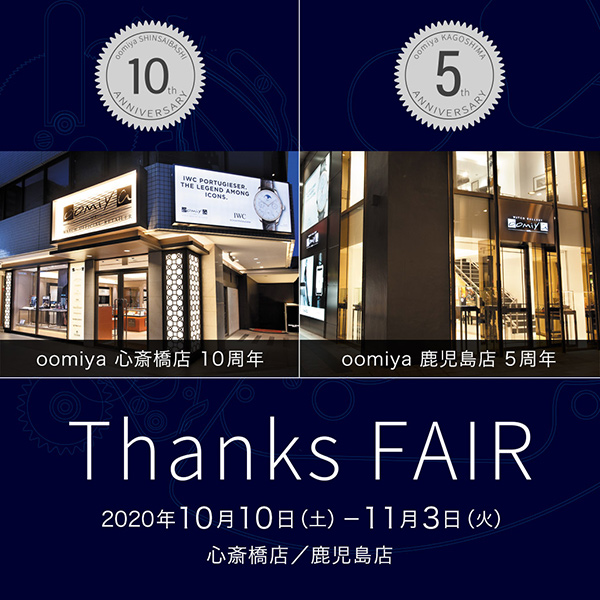 Thanks FAIR 心斎橋店10周年/鹿児島店5周年|10/10-11/3