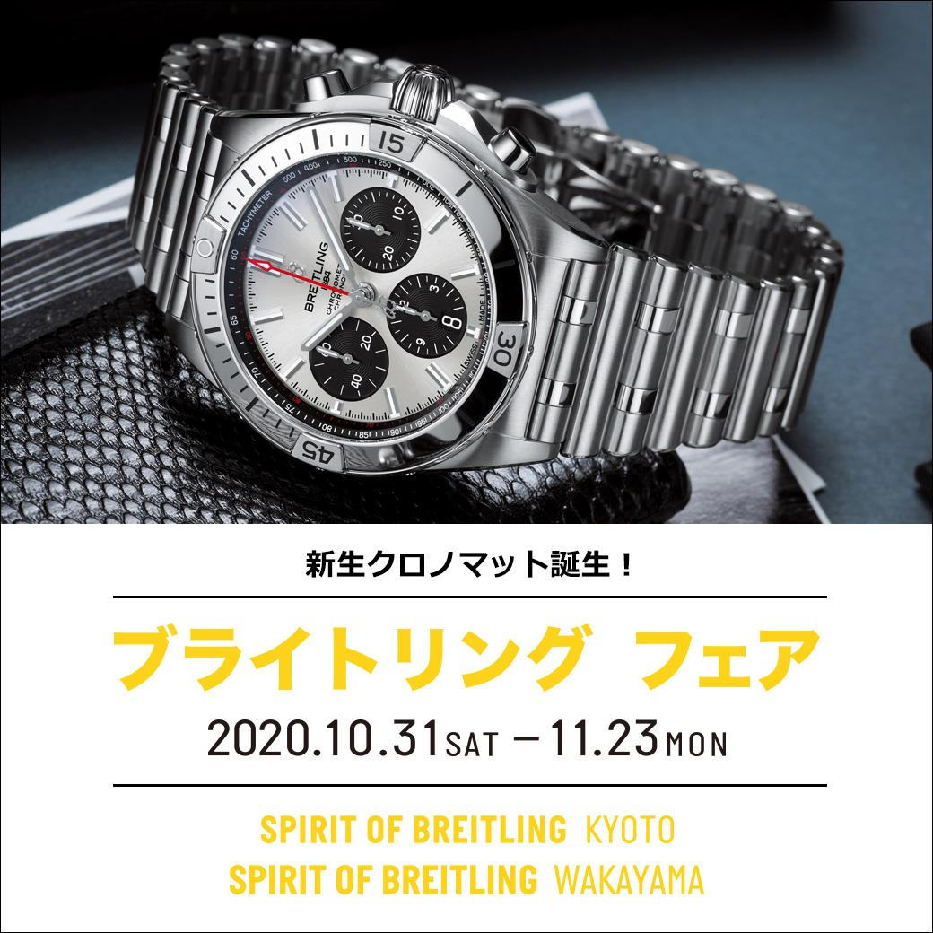 2020年Newモデルが続々入荷!ブライトリング フェア|10/31~11/23-画像