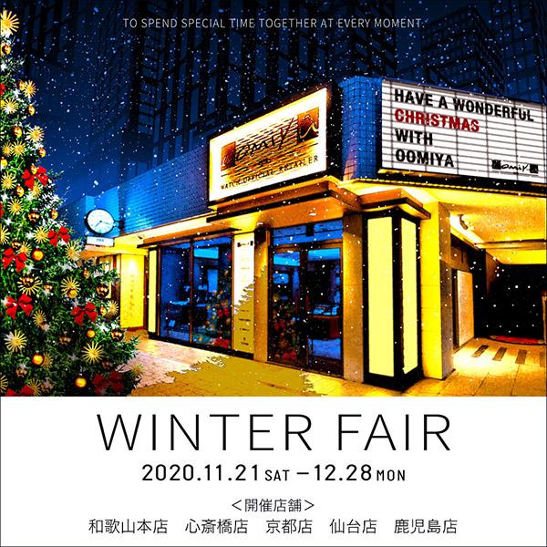 oomiya各店舗にて開催!「ウィンターフェア 2020」12/28まで