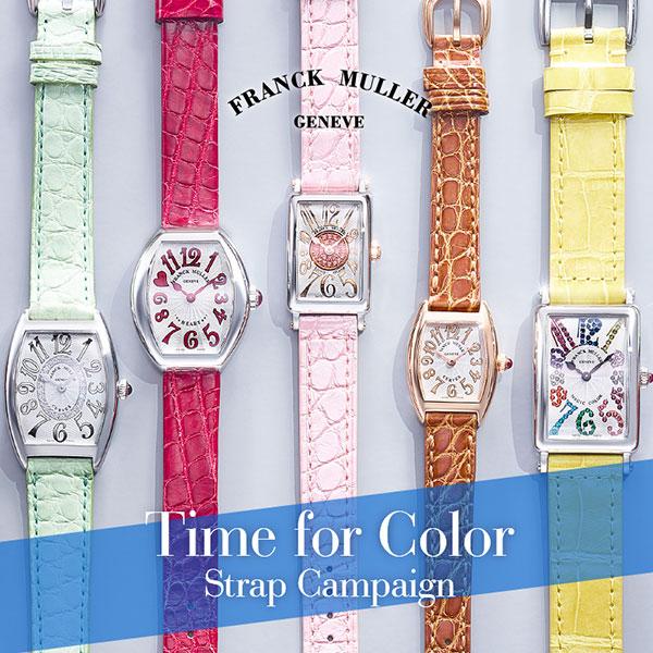 フランク ミュラー「Time for Color」ストラップキャンペーン|3/1~4/30