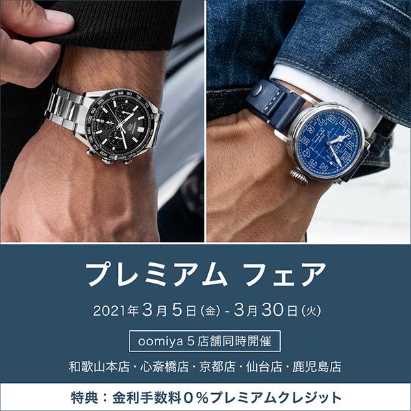 oomiya 5店舗同時開催 「プレミアム フェア」3/5~3/30