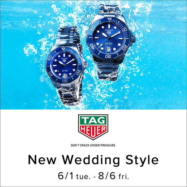 タグ・ホイヤー「New Wedding Style」キャンペーン|~8/6まで