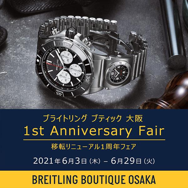 ブライトリング ブティック 大阪 移転1周年記念<1st アニバーサリー フェア>