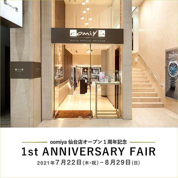 oomiya 仙台店オープン1周年記念「1st ANNIVERSARY FAIR」7/22~8/29