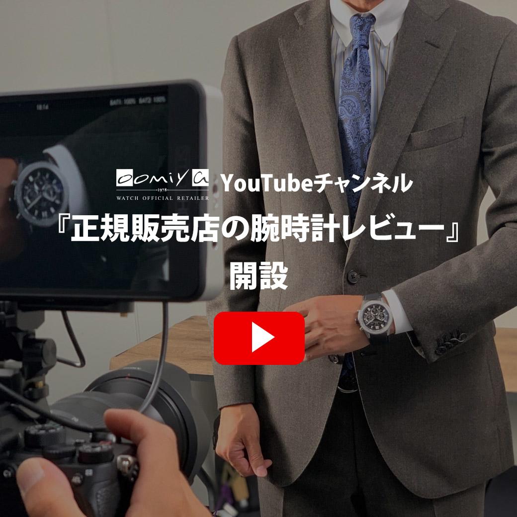 新たなYouTubeチャンネル「正規販売店の腕時計レビュー」開設のお知らせ