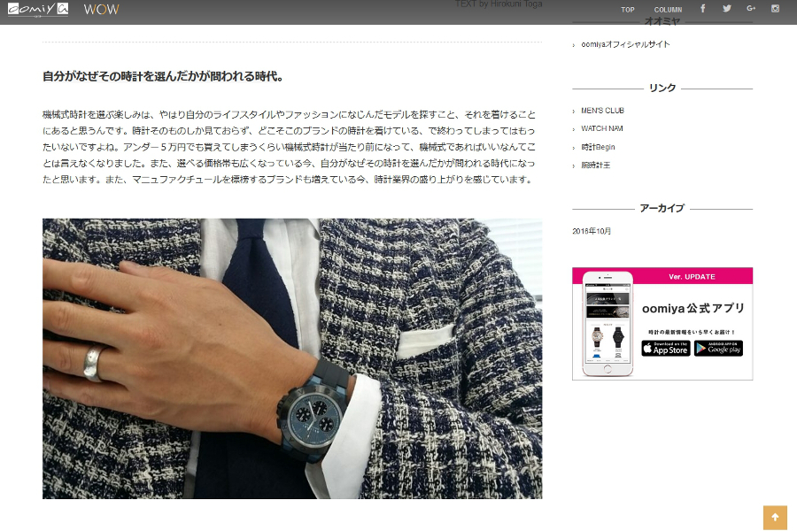 oomiyaオリジナルWEBマガジン 「WOW」創刊!-image2