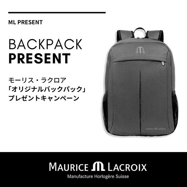 モーリス・ラクロア「オリジナルバックパック」プレゼントキャンペーン|8/1~-image2